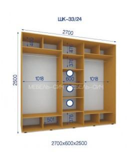 Шкаф-купе Сич ШК 33/24-3Ф (2700х600х2500)