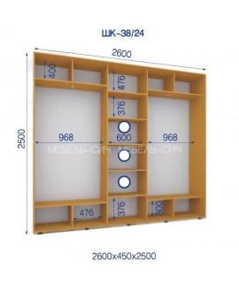Шкаф-купе Сич ШК 38/24-3Ф (2600х450х2500)