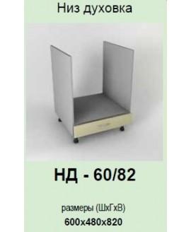 Кухонный модуль Garant Гламур НД-60/82