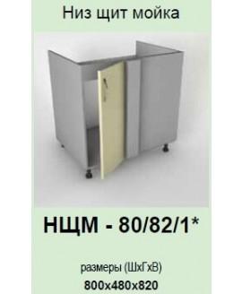 Кухонный модуль Garant Гламур НЩМ-80/82/1