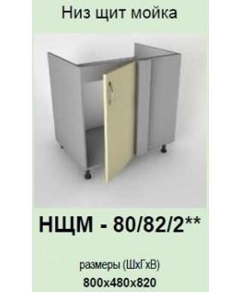 Кухонный модуль Garant Гламур НЩМ-80/82/2