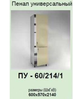 Кухонный модуль Garant Гламур ПУ-60/214/1