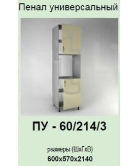Кухонный модуль Garant Гламур ПУ-60/214/3
