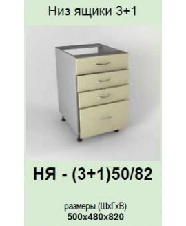 Кухонный модуль Garant Контур НЯ-(3+1)50/82