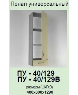 Кухонный модуль Garant Контур ПУ-40/129 В