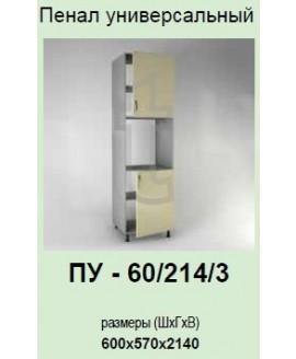 Кухонный модуль Garant Контур ПУ-60/214/3