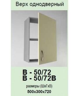 Кухонный модуль Garant Контур В-50/72 В