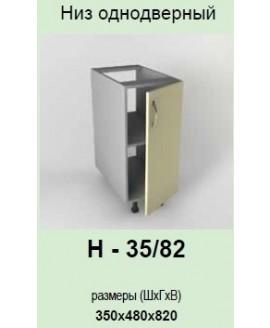 Кухонный модуль Garant Модест Н-35/82