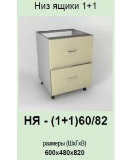 Кухонный модуль Garant Модест НЯ-(1+1)60/82