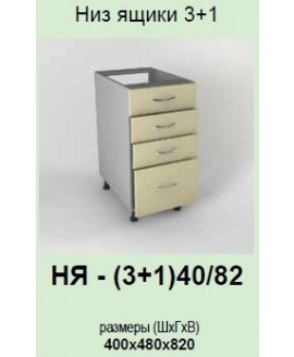 Кухонный модуль Garant Модест НЯ-(3+1)40/82