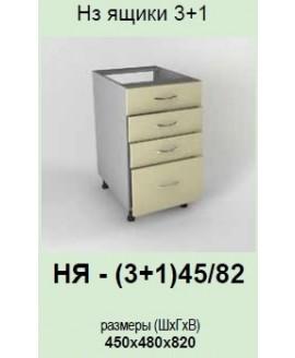 Кухонный модуль Garant Модест НЯ-(3+1)45/82