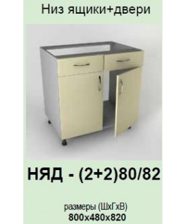 Кухонный модуль Garant Модест НЯД-(2+2)80/82
