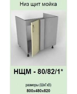 Кухонный модуль Garant Модест НЩМ-80/82/1