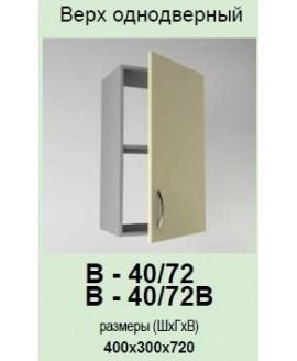 Кухонный модуль Garant Модест В-40/72 В