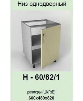 Кухонный модуль Garant Платинум Н-60/82/1