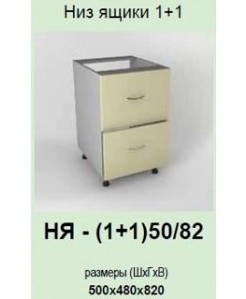 Кухонный модуль Garant Платинум НЯ-(1+1)50/82