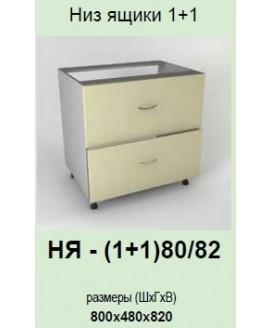 Кухонный модуль Garant Платинум НЯ-(1+1)80/82