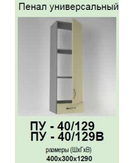 Кухонный модуль Garant Платинум ПУ-40/129 В