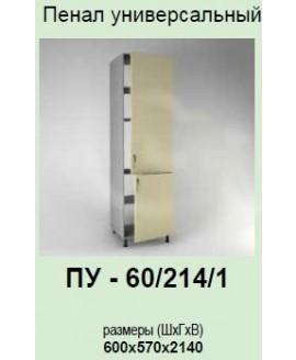 Кухонный модуль Garant Платинум ПУ-60/214/1
