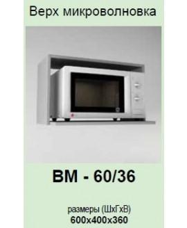 Кухонный модуль Garant Платинум ВМ-60/36