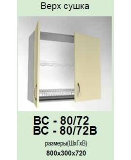 Кухонный модуль Garant Платинум ВС-80/72