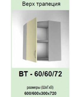 Кухонный модуль Garant Платинум ВТ-60/60/72