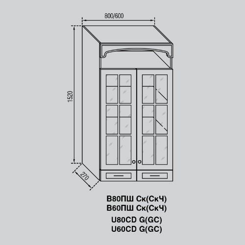 Кухонный модуль Валенсия В 60 ПШ СкЧ