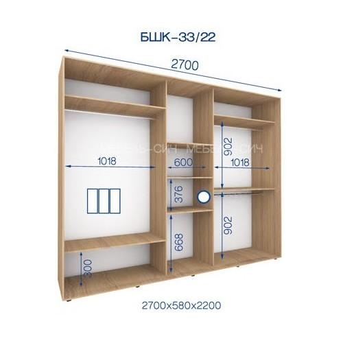 Шкаф-купе БШК 33/22-3Ф (2700х580х2200)
