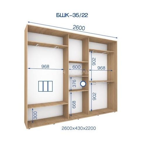 Шкаф-купе БШК 35/22-3Ф (2600х430х2200)