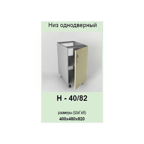 Кухонный модуль Гламур Н-40/82