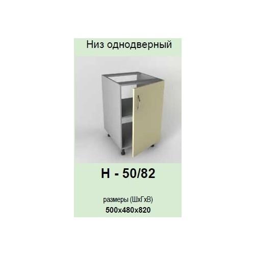 Кухонный модуль Гламур Н-50/82