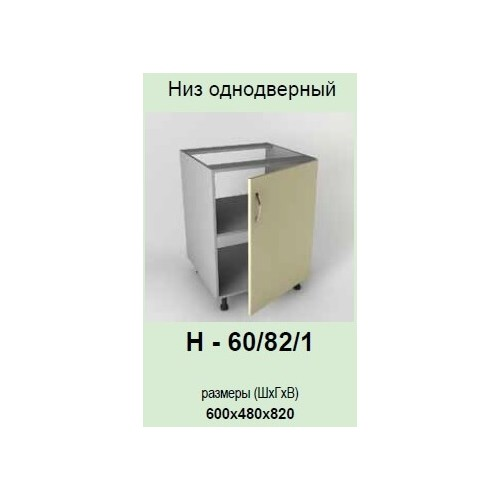 Кухонный модуль Гламур Н-60/82/1