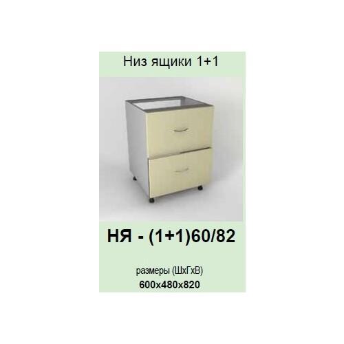 Кухонный модуль Гламур НЯ-(1+1)60/82