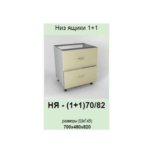Кухонный модуль Гламур НЯ-(1+1)70/82