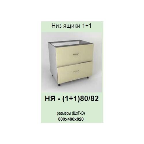 Кухонный модуль Гламур НЯ-(1+1)80/82