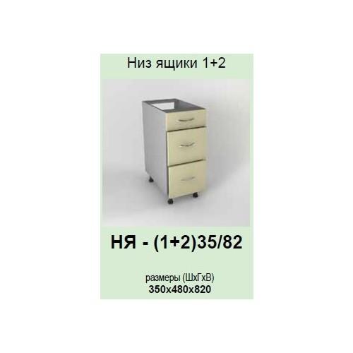 Кухонный модуль Гламур НЯ-(1+2)35/82
