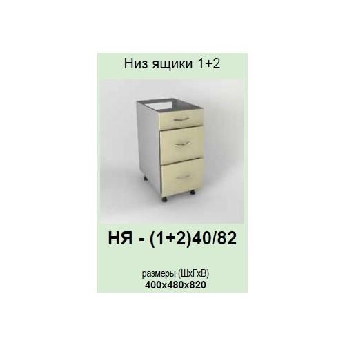 Кухонный модуль Гламур НЯ-(1+2)40/82