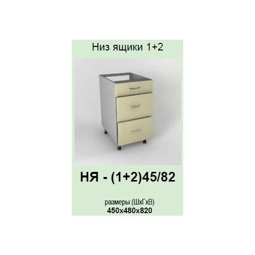 Кухонный модуль Гламур НЯ-(1+2)45/82