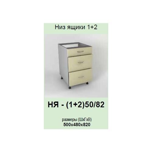 Кухонный модуль Гламур НЯ-(1+2)50/82