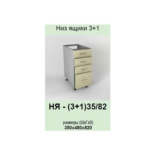 Кухонный модуль Гламур НЯ-(3+1)35/82