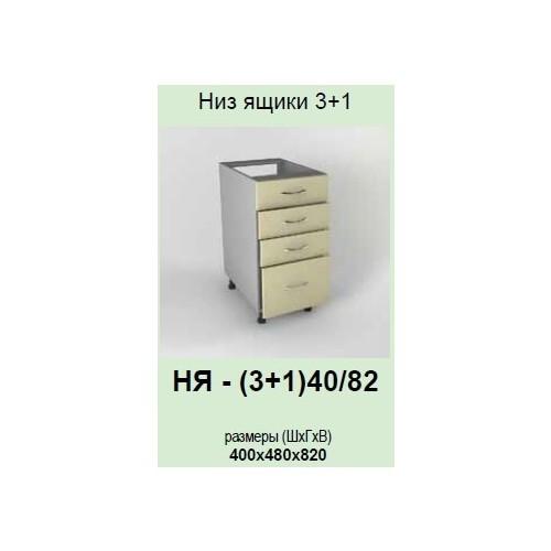 Кухонный модуль Гламур НЯ-(3+1)40/82