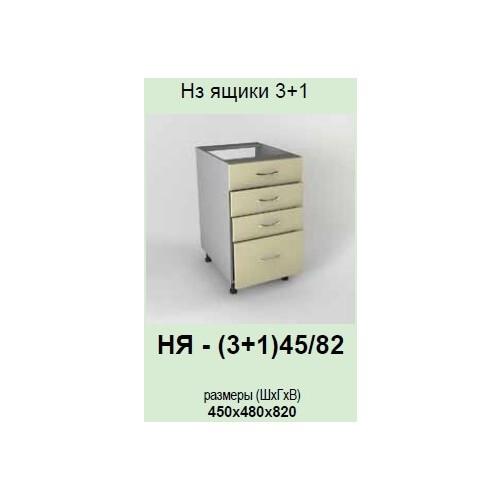Кухонный модуль Гламур НЯ-(3+1)45/82