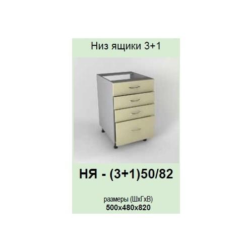 Кухонный модуль Гламур НЯ-(3+1)50/82