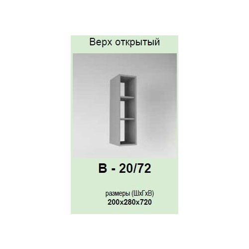 Кухонный модуль Гламур В-20/72