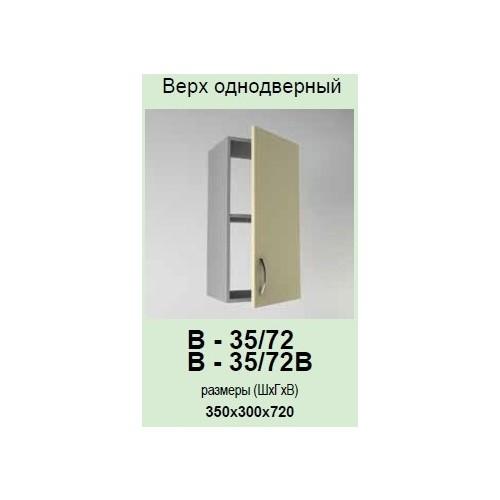 Кухонный модуль Гламур В-35/72
