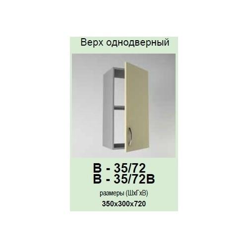 Кухонный модуль Гламур В-35/72 В
