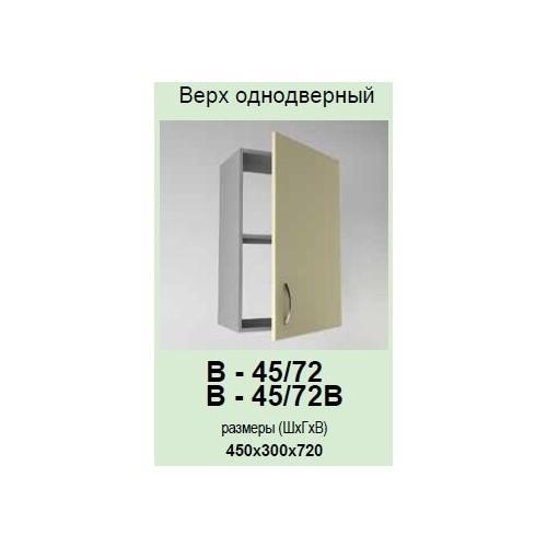 Кухонный модуль Гламур В-45/72
