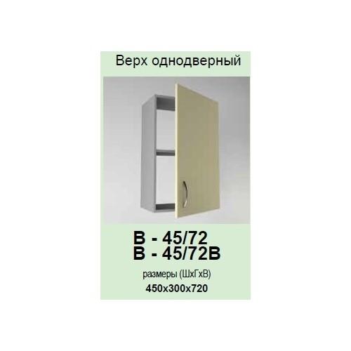 Кухонный модуль Гламур В-45/72 В