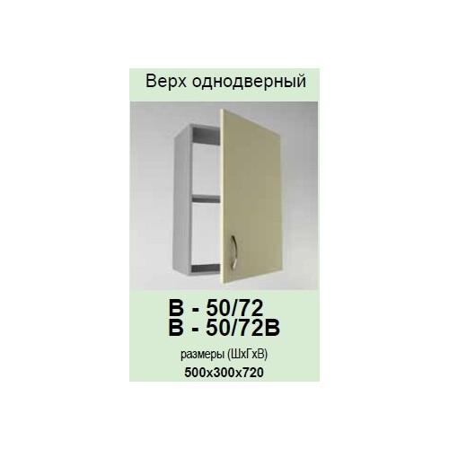 Кухонный модуль Гламур В-50/72 В
