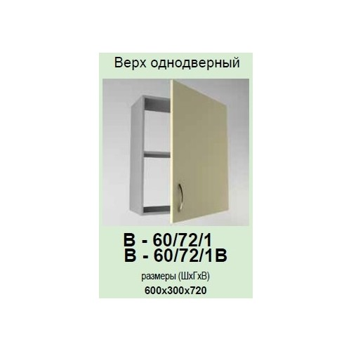 Кухонный модуль Гламур В-60/72/1